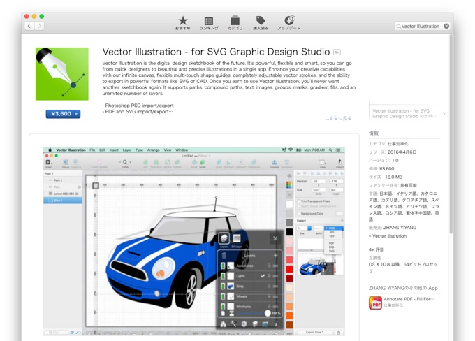 Vector-Illustration-for-SVG-on-Mac-App-Store