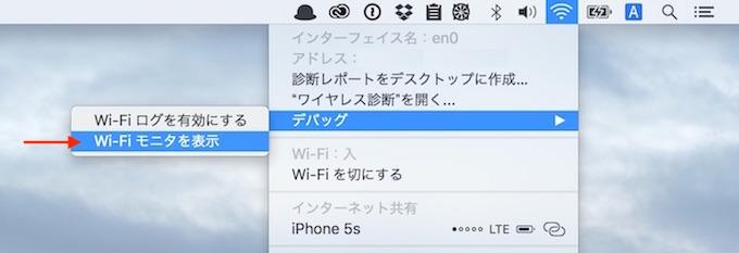 Wi-Fi-debug-on-El-Capitan