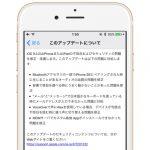 Apple、iPhone SEのBluetoothオーディオ品質問題や日本語かなキーボードなど複数の不具合を修正した「iOS 9.3.2」をリリース。
