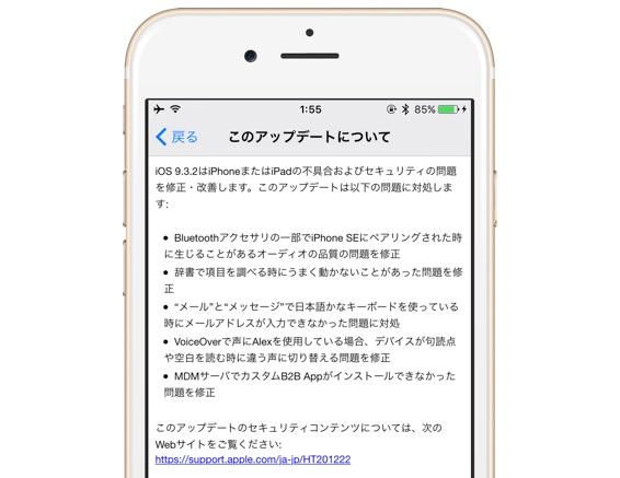 iOS-v9-3-2-Update