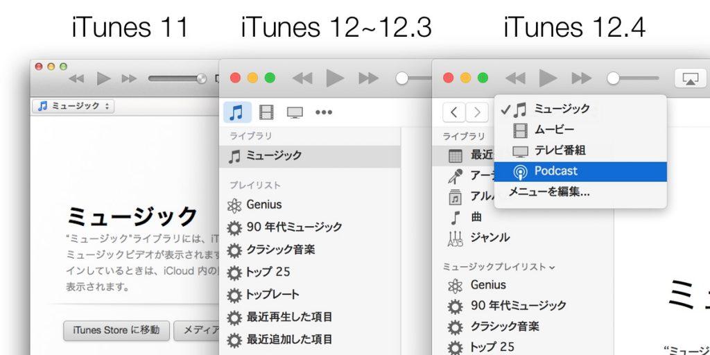 iTunes-v11-to-v12-4-media