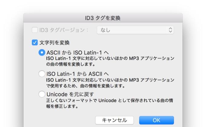 iTunes-v12-3-Convert-ID3-Tags