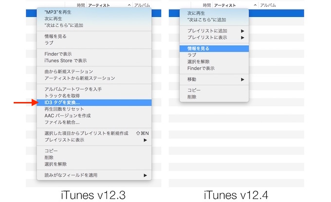 iTunes-v12-3-and-v12-4-Convert-ID3-Tags