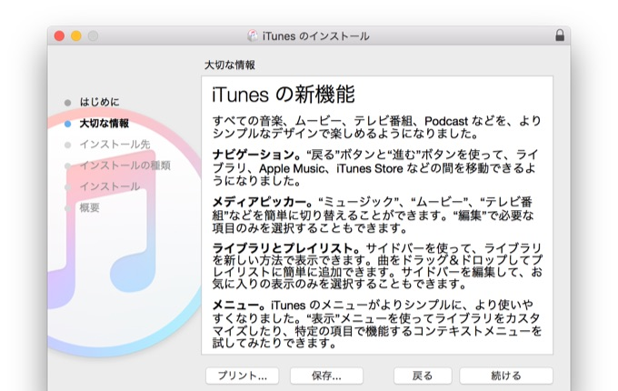 iTunes-v12-4-New-Feature