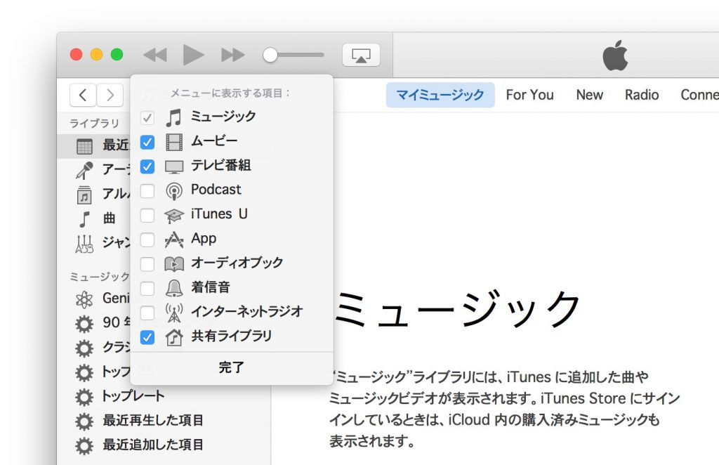 iTunes-v12-4-picker-menu