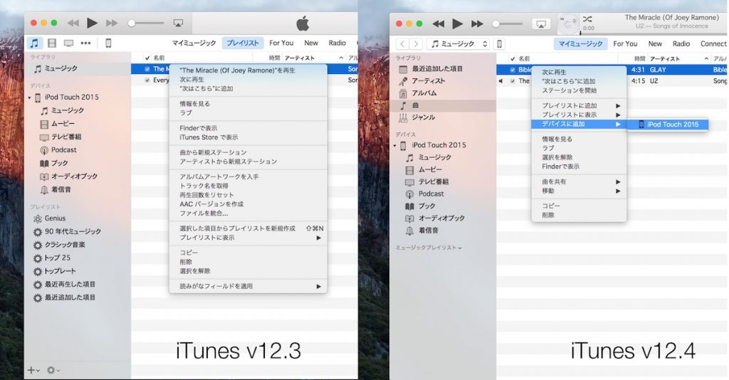 iTunes-v12-to-v12-4-context-menu