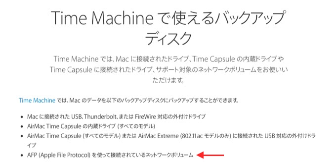 20160617-Time-Machine-support-format