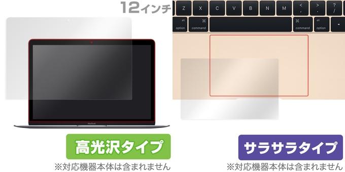 20160624-OverLay-Brilliant-for-MacBook-Amazon