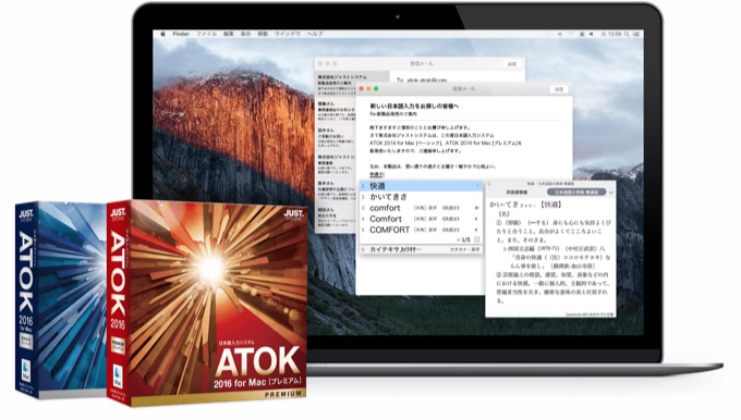 ATOK-2016-for-Mac-Hero