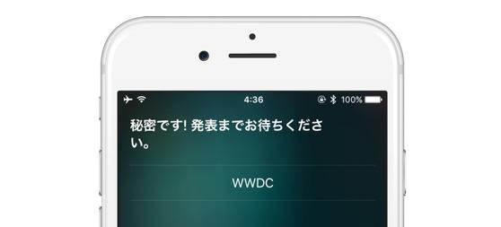 About-WWDC-Siri