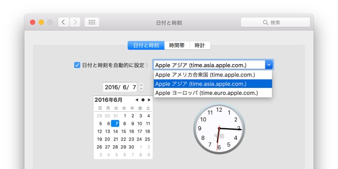 Apple-Time-Server-List