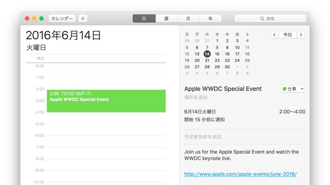 Apple-WWDC-2016-Special-Event