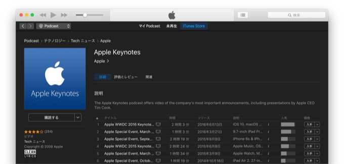 Apple-WWDC-2016-video-podcast