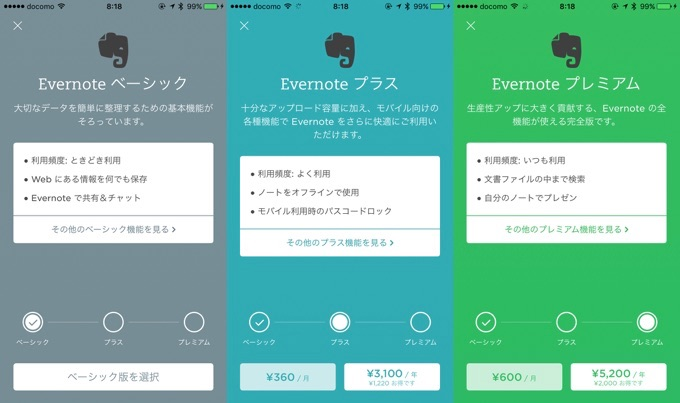 Evernote-New-3-Plan