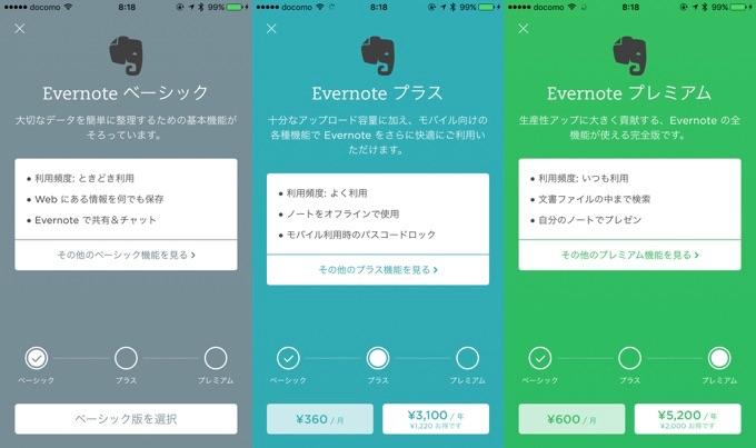 Evernote-New-3-Plan