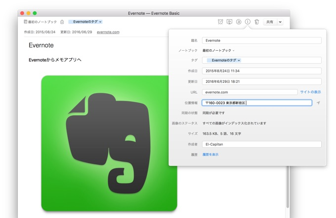 Evernote-to-Apple-Notes-img1