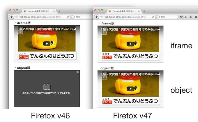 Firefox-v46-and-v47-flash-player