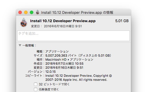 Install-10-12-Developer-Preview-macOS-Sierra