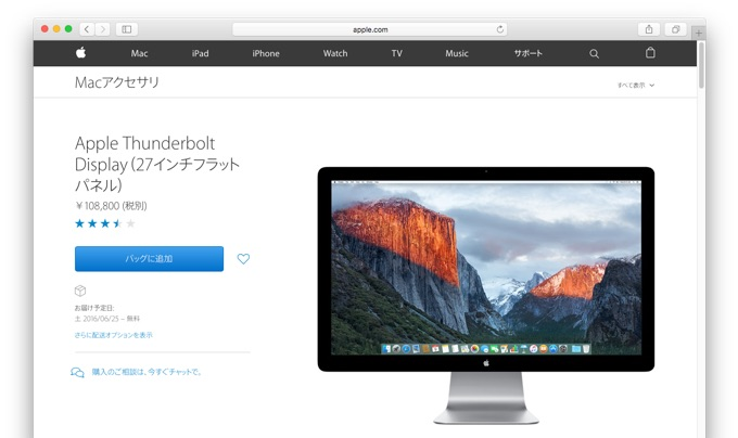 Last-Apple-Thunderbolt-Display-Web