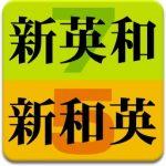 ロゴヴィスタ、「リーダーズ英和辞典」や「コンピュータ用語辞典」などのMac/Win/iOS用辞書アプリを50%で販売する「年末お客様感謝セール」を12月31日まで開催。