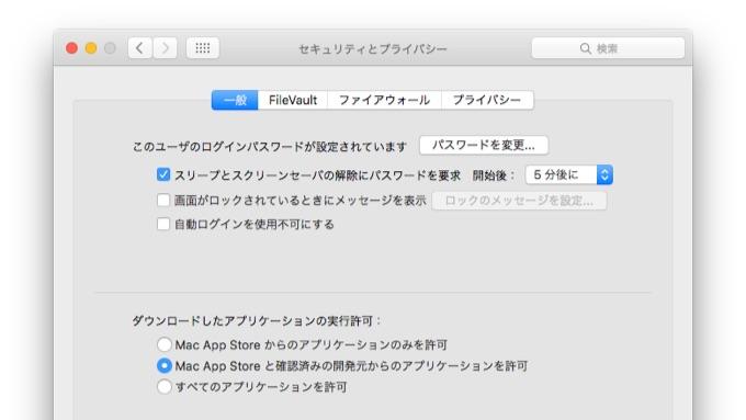 OS-X-El-Capitan-Gatekeeper