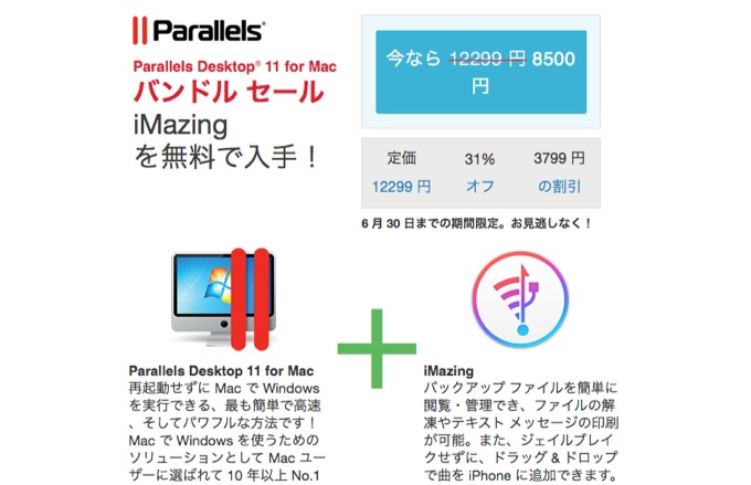 Parallels-Desktop-11-and-iMazing-bundle-sale