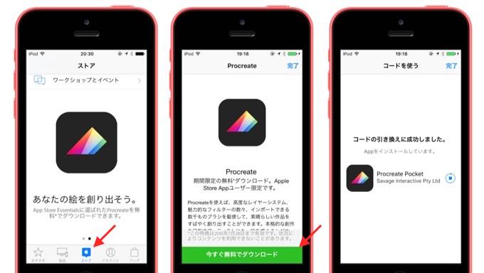 Procreate_Pocket-in-Apple-Store-App