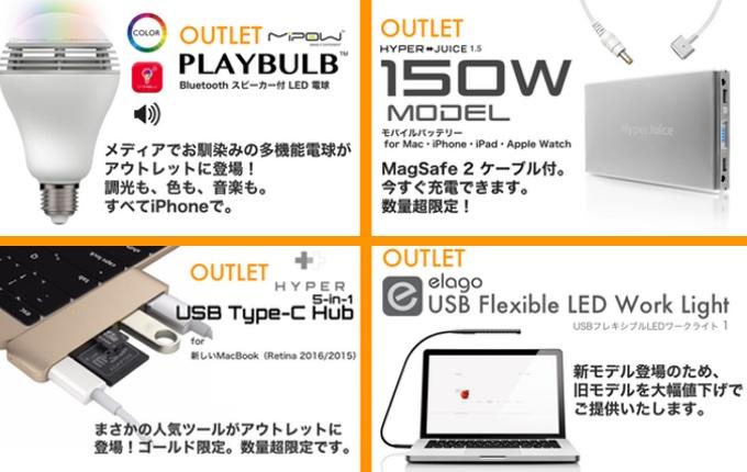 act2-outlet-sale-2016-jun-goods