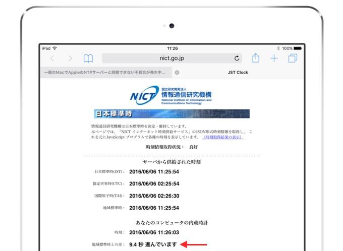 iPad-NTP-error