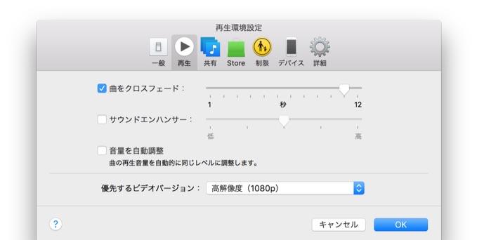 iTunes-v-12-4-1-Crossfade
