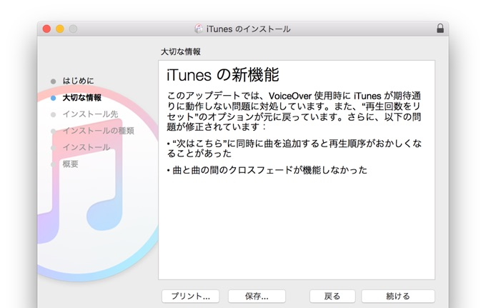 iTunes-v12-4-1-Feature