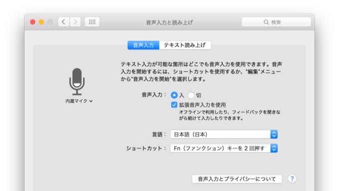 macOS-Sierra-HeySiri-settings