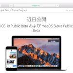 Apple、macOS SierraおよびiOS 10 Public Betaメンバーの登録を開始。