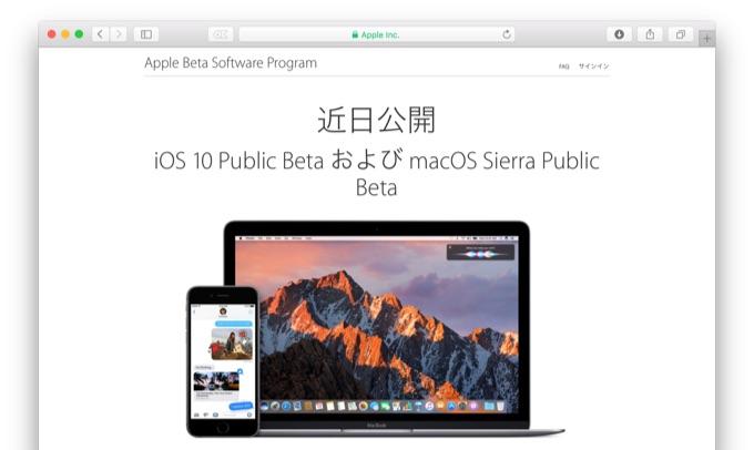 macOS-Sierra-iOS-10-Public-Beta
