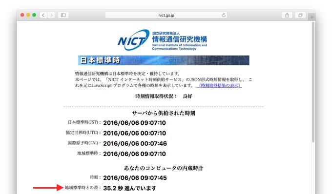 nict-go-jp-jst-time-server