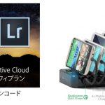 AmazonでAdobe CC フォトグラフィプランやSatechiの5ポートUSB充電ステーションなどがタイムセール中。