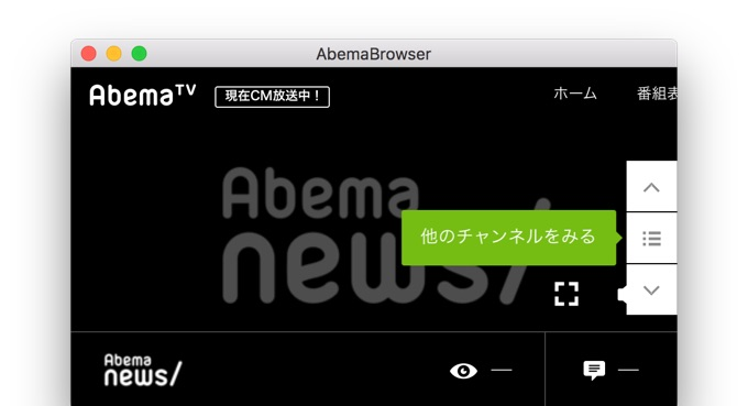 AbemaBrowser-for-Mac-Main-Window