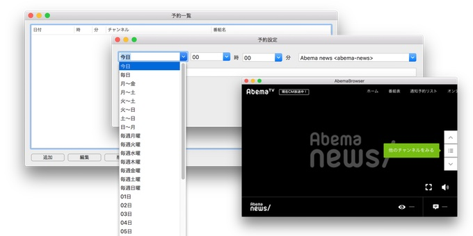 AbemaBrowser-v1-1-New-Feature