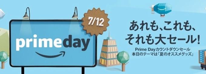 Amazon-2016-Prime-Day