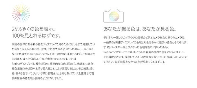 Apple-P3-Display