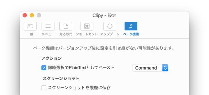 Clipy-v1-1-0-Beta
