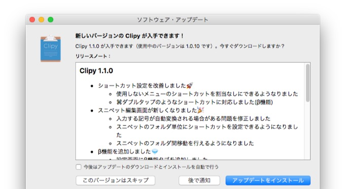 Clipy-v1-1-0-New-Features