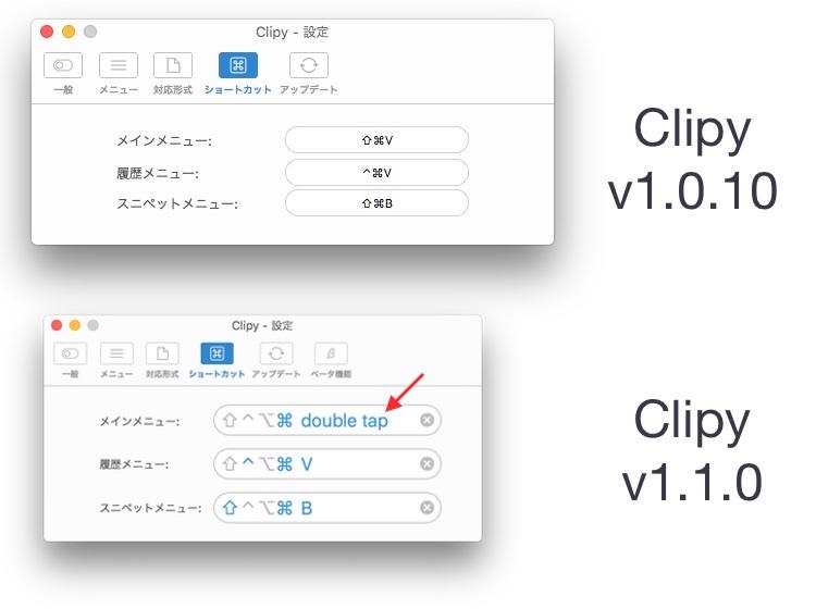 Clipy-v1-1-0-New-Shortcut