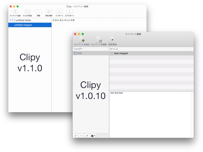 Clipy-v1-1-0-New-Snippet
