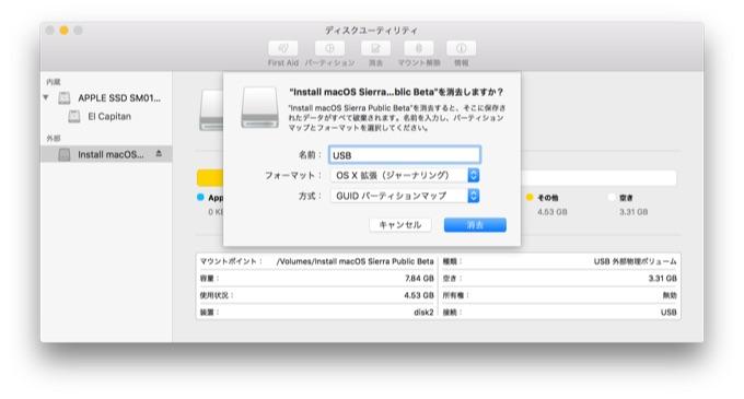 Erase-USB-media