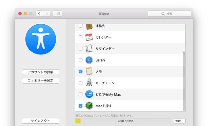 Find-My-Mac-System-Panel