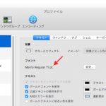macOS 10.12 SierraのターミナルではAppleの新しい等幅フォント「San Francisco Mono」が利用可能に?