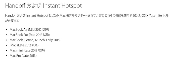 Handoff-and-Instant-Hotspot-support-mac