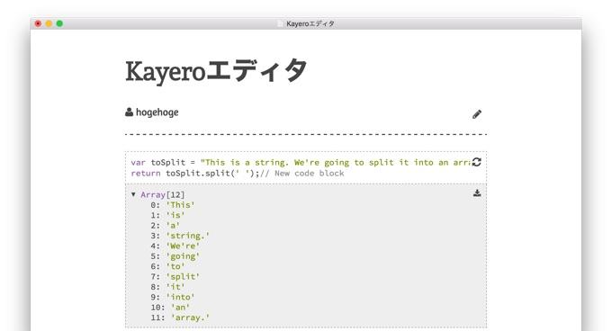 Kayero-notebook-editor