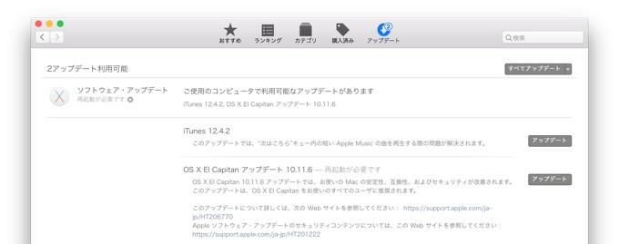 OS-X-10-11-6-El-Capitan-release